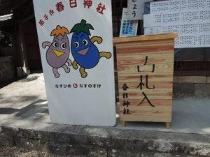 箱 神社 お札